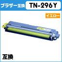 【送料無料】 TN-296Y(イエロー)大容量<日本製パウダー使用>ブラザー【互換トナーカートリッジ】 TN-291 TN-296 シリーズ HL-3170CDW / MFC-9340CDW用【宅配便