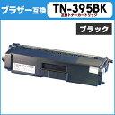【送料無料】 ブラザー TN-395BK ブラック<日本製パウダー使用>TN-390BKの大容量版 HL-4570CDW/HL-4570CDWT/MFC-9460CDN/MFC-9970CDW用【互換