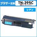 【送料無料】 ブラザー TN-395C シアン<日本製パウダー使用>TN-390Cの大容量版 HL-4570CDW/HL-4570CDWT/MFC-9460CDN/MFC-9970CDW用【互換トナー