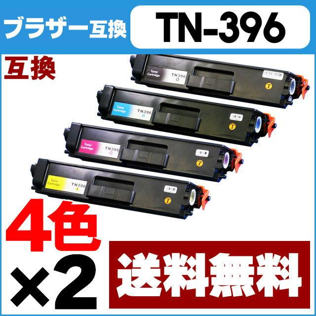 【送料無料】 TN-396 4色×2セット ブラザー TN-396 4色×2セット【互換トナーカートリッジ】【宅配便商品・あす楽】