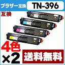 【送料無料】 TN-396 4色×2セット ブラザー互換 TN-396 4色×2セット【互換トナーカートリッジ】【宅配便商品・あす…