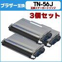 【送料無料】 TN-56J ブラック TN-53Jの増量版 3個セット<日本製パウダー使用>ブラザー HL-5440D/HL-5450DN/HL6180DW/MFC-8520DN/MFC-8950DW