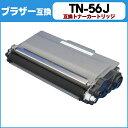 【送料無料】 TN-56J ブラック TN-53Jの増量版<日本製パウダー使用>ブラザー HL-5440D/HL-5450DN/HL6180DW/MFC-8520DN/MFC-8950DW用【互換トナ