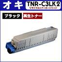 【送料無料】 TNR-C3LK2 オキ TNR-C3LK2 ブラック 【リサイクルトナーカートリッジ(再生)】【宅配便商品・あす楽】
