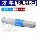 【ポイント10倍&送料無料】 TNR-C4JC1 シアン<日本製パウダー使用>オキ COREFIDO C301dn用【再生トナーカートリッ…