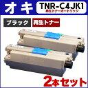 【ポイント10倍&送料無料】 TNR-C4JK1 2本セット オキ TNR-C4JK1 ブラック<日本製パウダー使用> COREFIDO C301dn用…