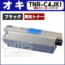 【ポイント10倍&送料無料】 TNR-C4JK1 ブラック<日本製パウダー使用>オキ COREFIDO C301dn用【再生トナーカートリ…