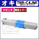【ポイント10倍&送料無料】 TNR-C4JM1 マゼンタ<日本製パウダー使用>オキ COREFIDO C301dn用【再生トナーカートリ…
