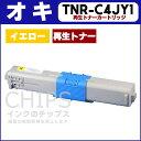 【ポイント10倍&送料無料】 TNR-C4JY1 イエロー<日本製パウダー使用>オキ COREFIDO C301dn用【再生トナーカートリ…