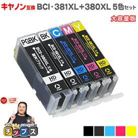 【標準サイズの約1.5倍の大容量版】キヤノン BCI-381XL+380XL/5MP 5色セット 内容:BCI-381XLBK BCI-381XLC BCI-381XLM BCI-381XLY BCI-380XLPGBK 対応機種:PIXUS TS8430 TS8330 TS8230 TS8130 TS7430 TS7330 TS6330 TS6230 TS6130 TR9530 TR8630 TR8530 TR7530 TR703