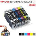 【標準サイズの約1.5倍の大容量版】キヤノン BCI-381XL+380XL/6MP 6色セット【互換インク】セット内容:BCI-381XLBK /…