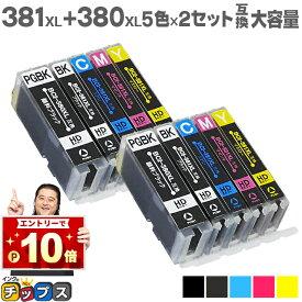【標準サイズの約1.5倍の大容量版】キヤノン BCI-381XL+380XL/5MP 5色×2 10本 BCI-381XLBK / BCI-381XLC / BCI-381XLM / BCI-381XLY / BCI-380XLPGBK 対応機種:PIXUS TS8430 TS8330 TS8230 TS8130 TS7430 TS7330 TS6330 TS6230 TS6130 TR9530 TR8630 TR8530 TR7530 TR703