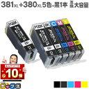 【標準サイズの約1.5倍の大容量版】キヤノン BCI-381XL+380XL/5MP 5色+ブラック1本 BCI-381XLBK BCI-381XLC BCI-381XL…