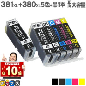 【標準サイズの約1.5倍の大容量版】キヤノン BCI-381XL+380XL/5MP 5色+ブラック1本 BCI-381XLBK BCI-381XLC BCI-381XLM BCI-381XLY BCI-380XLPGBK 対応機種:PIXUS TS8430 TS8330 TS8230 TS8130 TS7430 TS7330 TS6330 TS6230 TS6130 TR9530 TR8630 TR8530 TR7530 TR703