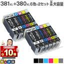【標準サイズの約1.5倍の大容量版】キヤノン BCI-381XL+380XL/6MP 6色×2セット<12本> セット内容:BCI-381XLBK / B…