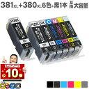 【標準サイズの約1.5倍の大容量版】キヤノン BCI-381XL+380XL/6MP 6色+ブラック1本セット セット内容:BCI-381XLBK / …