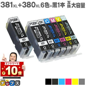 【標準サイズの約1.5倍の大容量版】キヤノン BCI-381XL+380XL/6MP 6色+ブラック1本セット セット内容:BCI-381XLBK / BCI-381XLC / BCI-381XLM / BCI-381XLY / BCI-381XLGY / BCI-380XLPGBK 対応機種:PIXUS TS8130 / PIXUS TS8230 / PIXUS TS8330 / PIXUS TS8430