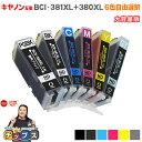 【標準サイズの約1.5倍の大容量版】BCI-381XL+380XL/6MP キヤノン 6色自由選択 BCI-381+380/6MP の 大容量版 BCI381 B…