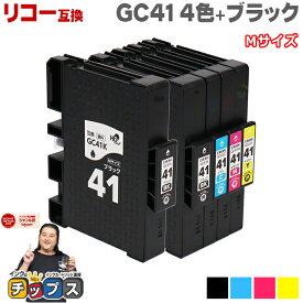 ★エントリーでP最大12倍★【日本の技術者監修】RICOH リコー GC41 SGカートリッジ 顔料 4色+ブラック1本 GC41-4PK Mサイズ【互換インク】対応機種:RICOH SG 3200 / RICOH SG 2200 など セット内容:GC41K GC41C GC41M GC41Y 品種コード:515807 515808 515809 515810