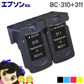 <小力くじで最大50%OFF>【宅配便送料無料】キヤノン BC-311とBC-310の2個セット 対応機種:PIXUS MP493,PIXUS MP490,PIXUS MP480,PIXUS MP280,PIXUS MP270,PIXUS MX420,PIXUS MX350,PIXUS iP2700【リサイクルインクカートリッジ(再生)】【宅配便商品・あす楽】