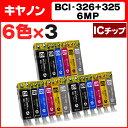 【送料無料】BCI-326+325/6MP 【3個セット】 ICチップ付残量表示 キヤノン BCI-326+325/6MP 【互換インクカートリッジ】 BCI-326BK/C/M/Y/GYとBCI-3