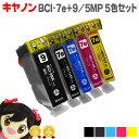 BCI-7e+9/5MP キヤノン BCI-7eBK/M/C/Y+BCI-9BKの5色セット【互換インクカートリッジ】ネコポスで送料無料