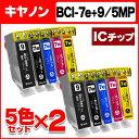 キヤノン BCI-7E+9/5MP 5色セットの2個セット【互換インクカートリッジ】