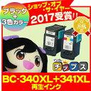 BC-341XL+BC-340XL 2個セット【宅配便送料無料】キヤノン BC-341XL+BC-340XL カラー(3色1体型)とブラック 大容量版 【リサイクル(再生)…
