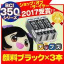 【期間限定特価・送料無料】お得な3個セット! キヤノン BCI-350XLPGBK 顔料ブラック増量版 ICチップ付【互換インクカートリッジ】BCI-350PGBKの増量版(BCI-350 BCI-351 BCI-350PGBK BCI-350XL BCI-351XL BCI-351+350/6MP)