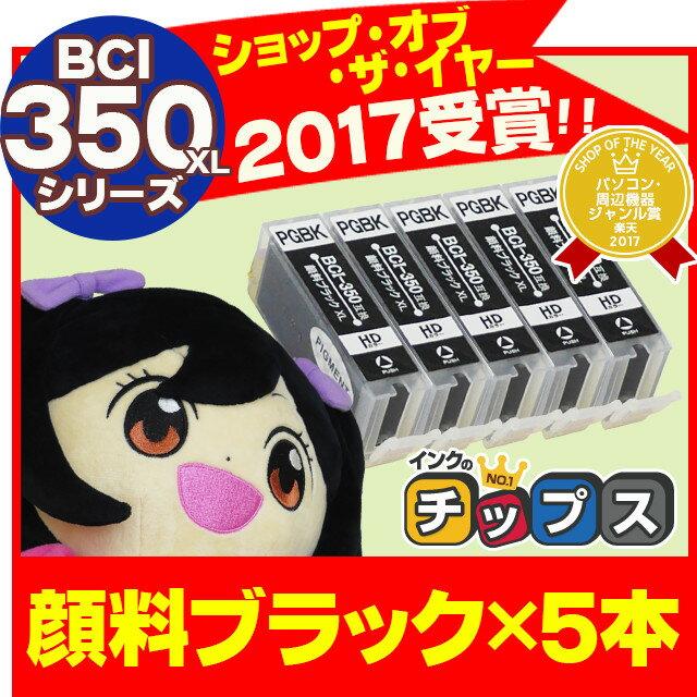 <今ならさらにクーポンで最大1,500円OFF!>お得な5個セット! キヤノン BCI-350XLPGBK 顔料ブラック増量版 ICチップ付<ネコポス送料無料>【互換インクカートリッジ】BCI-350PGBKの増量版(関連項目 BCI-350 BCI-351 BCI-350PGBK BCI-351+350/6MP)