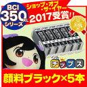 お得な5個セット! キヤノン BCI-350XLPGBK 顔料ブラック増量版 ICチップ付【互換インクカートリッジ】BCI-350PGBKの増量版(関連項目 BCI-350 BCI-351 BCI-350PGBK BCI-351+350/6MP)