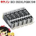 お得な5個セット! キヤノン BCI-350XLPGBK 顔料ブラック増量版 ICチップ付<ネコポス送料無料>【互換インクカートリッジ】BCI-350PGBKの増量版(関連項目 BCI-350 BCI-351 BCI-350PGBK BCI-351+350/6MP)