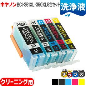 キヤノン BCI-351XL+350XL/5MP(5本セット)用洗浄カートリッジ<ネコポス送料無料>