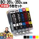 BCI-351XL+350XL/5MP 【ネコポスで送料無料】 キヤノン BCI-351XL+350XL/5MP 5色マルチパック増量版(BCI-351+350/5MP…