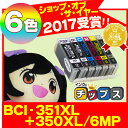 BCI-351XL+350XL/6MP キヤノン インク BCI351XL+350XL/6MP 6色マルチパック増量版(BCI-351+350/6MPの増量版)ICチップ付残量表示 【互換インクカートリッジ】