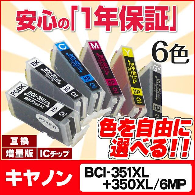 BCI-351XL+350XL/6MP 【お好きな色が選べる★ネコポス送料無料】 キヤノン BCI-351XL+350XL/6MP 6色セット増量版 【互換インクカートリッジ】[BCI-351-350XL-6MP-P]