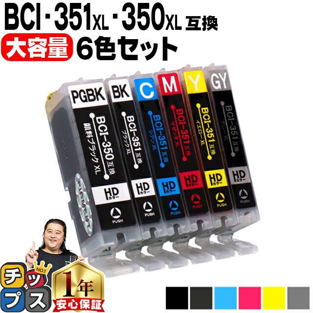 <クーポンで最大1000円OFF>BCI-351XL+350XL/6MP キヤノン インク BCI351XL+350XL/6MP 6色マルチパック増量版(BCI-351+350/6MPの増量版)bci351+350 ICチップ付残量表示 <ネコポス送料無料>【互換インクカートリッジ】