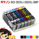 BCI-351XL+350XL/6MP キヤノン インク BCI351XL+350XL/6MP 6色マルチパック増量版(BCI-351+350/6MPの増量版)bci351+350 ICチップ付残量表示 <ネコポス送料無料>【互換インクカートリッジ】