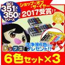 【今なら洗浄液6色セットプレゼント】BCI-351XL+350XL/6MP 【3個セット】 キヤノン BCI-351XL+350XL/6MP 6色×3セット(B...