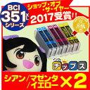 全6本★ キヤノン BCI-351XL シアン・マゼンタ・イエローの3色セット×2 ICチップ付【互換インクカートリッジ】