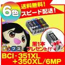 【今なら黒1本プレゼント】BCI-351XL+350XL/6MP キヤノン インク BCI351XL+350XL/6MP 6色マルチパック増量版(BCI-351+350/6MPの増量版…