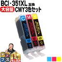 キヤノン BCI-351XL シアン・マゼンタ・イエローの3色セット ICチップ付【互換インクカートリッジ】<ネコポス送料無料>