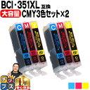 全6本★ キヤノン BCI-351XL シアン・マゼンタ・イエローの3色セット×2 ICチップ付<ネコポス送料無料>【互換インクカートリッジ】