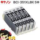 お得な5個セット! キヤノン BCI-351XLBK ブラック 増量版 ICチップ付<ネコポス送料無料>【互換インクカートリッジ】BCI-351XLBKの増量版(関連項目 BCI-350 BCI-351 BCI-351BK BCI-350XL BCI-351XL BCI-351+350/6MP)