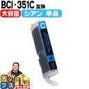 キヤノン BCI-351XLC シアン増量版 ICチップ付【互換インクカートリッジ】BCI-351Cの増量版<ネコポス送料無料>