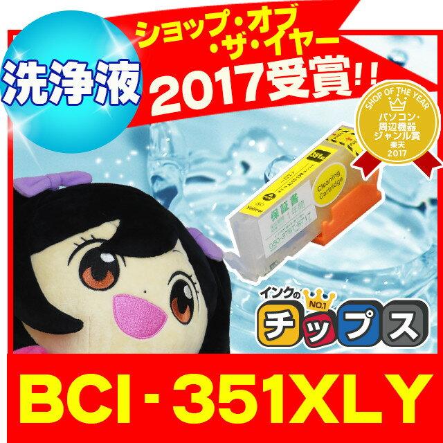 キヤノン BCI-351XLY イエロー増量版 ICチップ付【洗浄カートリッジ】(関連項目 BCI-350 BCI-351 BCI-351Y BCI-350XL BCI-351XL BCI-351+350/6MP)