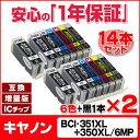 【期間限定特価!送料無料】BCI-351XL+350XL 【全14本セット】 キヤノン BCI-351XL+350XL/6MP(6色) 2セット+BCI-350XLPGBK(顔料黒) 2本 増量版 I