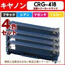 【送料無料】 キヤノン CRG-418 4色セット<日本製パウダー使用> Satera MF8330Cdn/MF8340Cdn/MF8350Cdn/MF8380Cdw/MF8530Cdn/MF8570