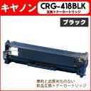 【送料無料】 キヤノン CRG-418BLKブラック<日本製パウダー使用> Satera MF8330Cdn/MF8340Cdn/MF8350Cdn/MF8380Cdw/…
