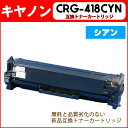 【送料無料】 キヤノン CRG-418CYN シアン<日本製パウダー使用> Satera MF8330Cdn/MF8340Cdn/MF8350Cdn/MF8380Cdw/MF8530Cdn/MF857